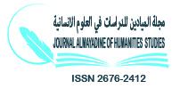 مجلة الميادين للدراسات في العلوم الانسانية